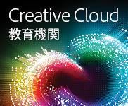 Creative Cloud 教育機関