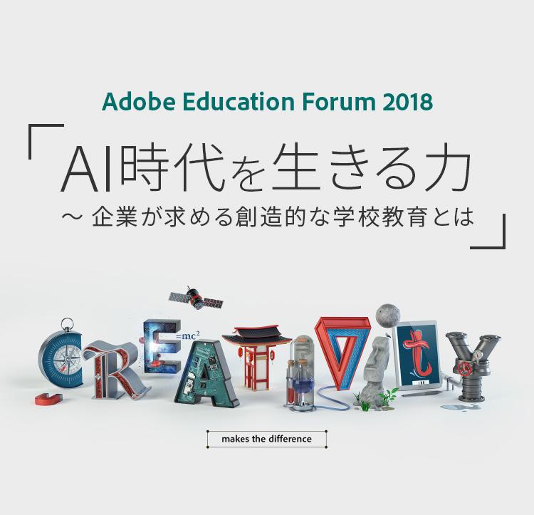 adobe education forum 2018 ai時代を生きる力 企業が求める創造的な